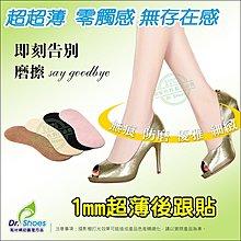 1mm 超薄後跟貼後腫貼 解決鞋內咬腳 柔軟反毛皮避免磨擦 零觸感完全沒有感覺它的存在 ╭*鞋博士嚴選鞋材*╯