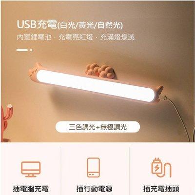 現貨 快速出貨 貓掌磁吸觸控燈 LED調光燈 貓咪閱讀燈條 (USB充電) 宿舍檯燈 桌面檯燈 燈條 充電款 觸控燈