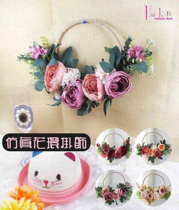 ☆[Hankaro]☆ 浪漫創意小清新仿真花環掛飾