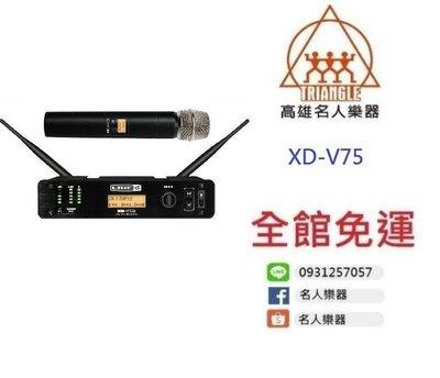 【名人樂器全館免運】Line 6 XD-V75 無線麥克風 接收器 數位式 2.4G MIC 表演 無線式