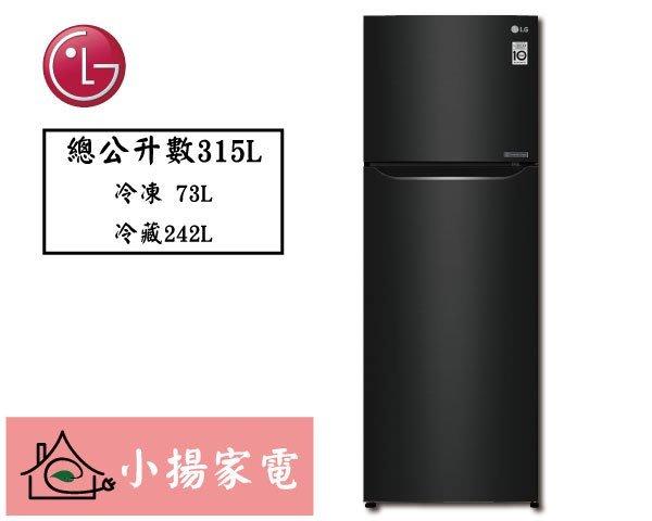 【小揚家電】GN-L397BS 直驅變頻上下門冰箱 - 星夜黑 315L