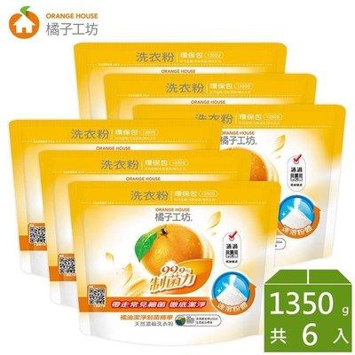【永豐餘】橘子工坊天然濃縮洗衣粉-制菌力1350g環保包*6包