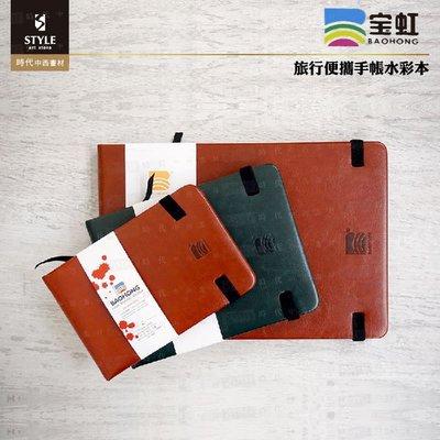【時代中西畫材】中國寶虹 旅行便攜手帳水彩本 皮革封面 24x16cm 24張入 (2種紋路可選)