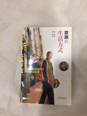二手 蔡瀾 蔡瀾的生活方式 簡體中文 (特價130元)