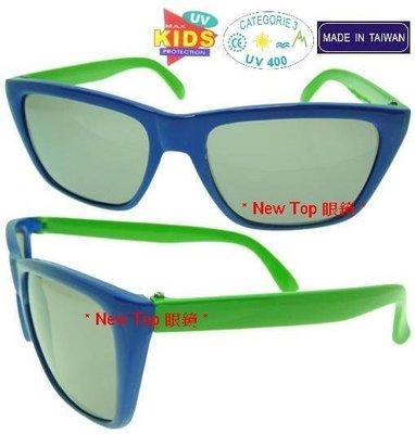 下殺_兒童_小朋友專用_運動-休閒風設計款式防風太陽眼鏡_UV-400 鏡片_台灣製(4色)_K-126