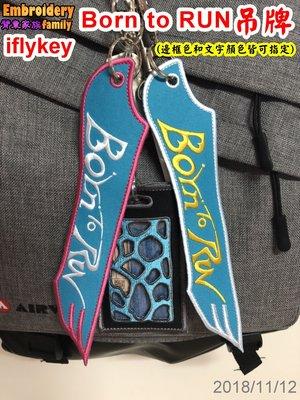 ※非客製名字iflykey※Born to run翅膀造型鑰匙圈吊牌比賽行李吊牌背包行李箱吊飾配件衣物袋配件(5個/組)