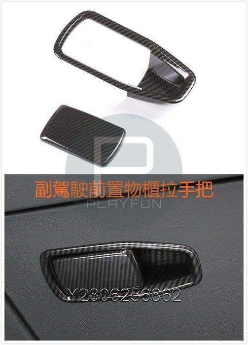 BMW G20 G21 2020 3系 副駕駛置物櫃 拉把 碳纖紋 拉手 卡夢 儲物 318 320 330 M3 M4