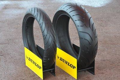 【大台南】歐多邁輪胎部 登錄普 DUNLOP Road-smart 3 120-70-18 安裝+氮氣+平衡+除臘