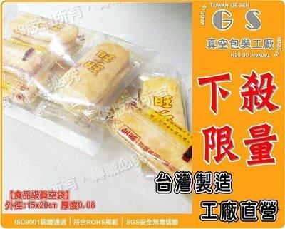 GS-B82【真空袋】15*20cm 厚度0.08/  一包 (100入)80元含稅價  蜜餞食品乾貨調理包隔水加熱 桃園市