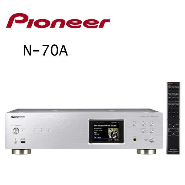 【新北力笙音響】日本Pioneer N-70A 網路音樂播放機