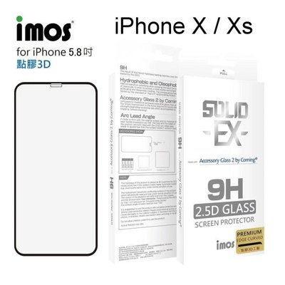【免運】iMOS 2.5D康寧神極點膠3D滿版 iPhone X / Xs (5.8吋) 玻璃螢幕保護貼 美觀防塵 美國