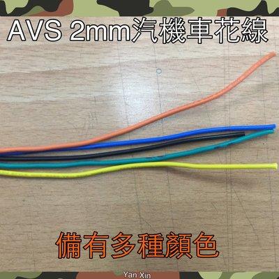 線外徑 2MM 汽車 機車 電線 花線 絞線 AWG 汽機車用配線 改線路專用電線 20AWG 電子線 顏色種類很多 四代勁戰