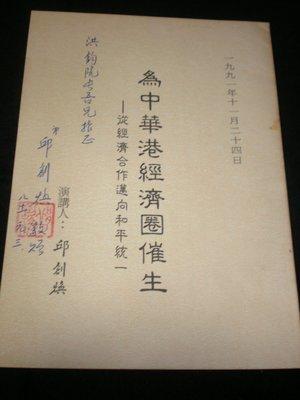 【為中華港經濟圈催生,從經濟合作邁向和平統一】邱創煥  著   1991年 親簽