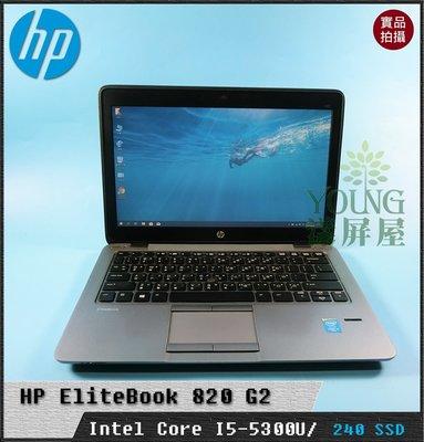 【漾屏屋】12.5吋 HP EliteBook 820 G2 I5-5300U/240 SSD/8G RAM 二手筆電