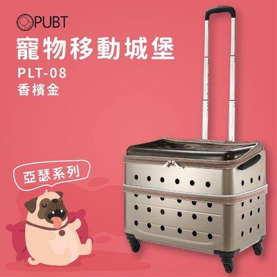寵物移動城堡╳PUBT PLT-08 香檳金 亞瑟系列 寵物外出包 寵物拉桿包 寵物 適用12kg以下犬貓