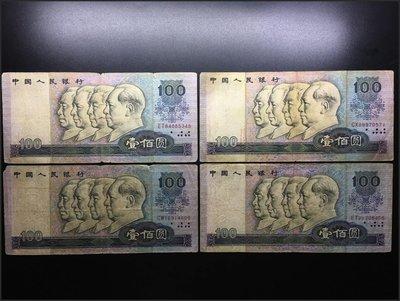 淘樂樂錢幣收藏 # 流通品 第四套人民幣80版100元 80100 幣后 4張 品如圖 四張的價