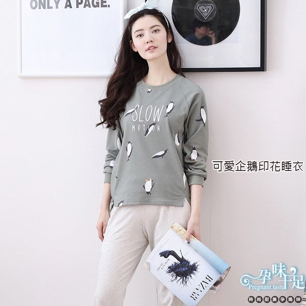 滿版可愛企鵝字母印花孕婦睡衣 綠【CRH083120】孕味十足 孕婦裝