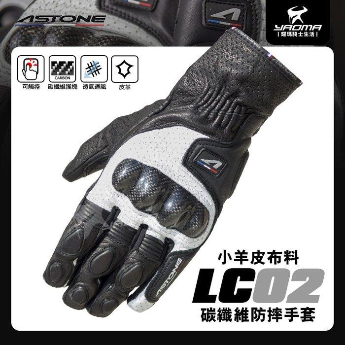 ASTONE部品 LC02 防摔手套 黑白 碳纖維護塊 小羊皮 透氣 皮製手套 機車手套 可觸控螢幕 耀瑪騎士安全帽