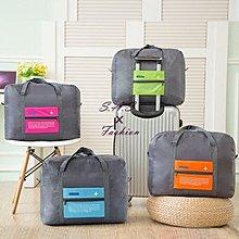 【現貨】旅行收納包 旅行摺疊包 收納環保袋 行李擴充袋 行李拉桿收納袋 收納手提袋 拉鍊手提袋 四色 S.A.S 125