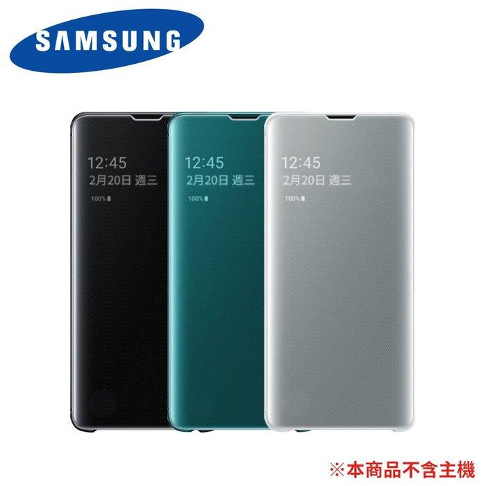 【桃園幸運草】SAMSUNG Galaxy S10 全透視感應皮套 黑/白/綠