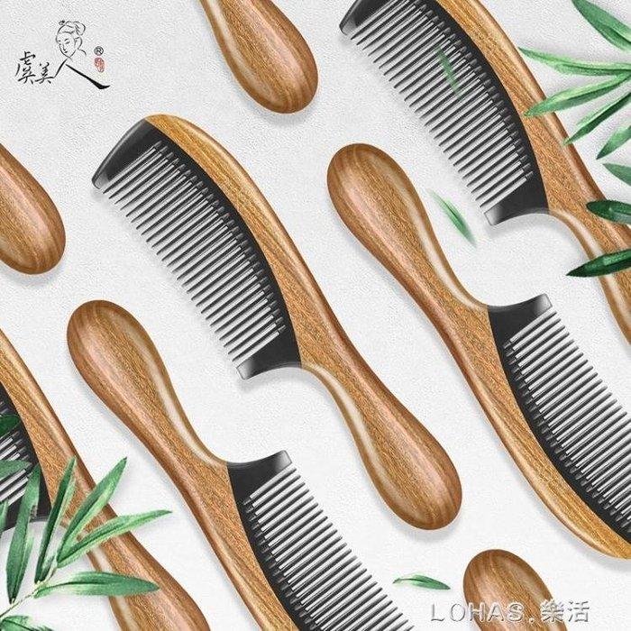 綠檀木梳子牛角梳刻字按摩天然無靜電檀香木梳長髮大號