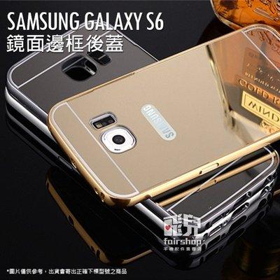 【飛兒】極致奢華!Samsung Galaxy S6 鏡面邊框後蓋 手機殼 保護殼 後殼 手機套 保護套 G920F