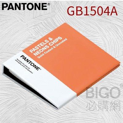 【美國原裝】PANTONE GB1504A 粉彩色+霓虹色色票(光面銅版紙&膠版紙) 印刷色彩 色卡 顏色打樣