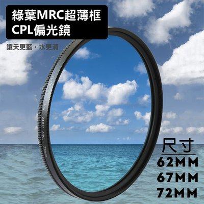 昇鵬數位@綠葉 MRC 超薄框 CPL偏光鏡 62 67 72mm 光學玻璃 Green.L 16層鍍膜