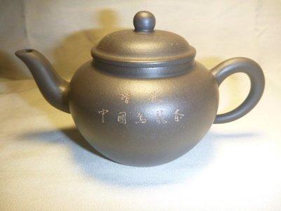 中國宜興黑鐵砂壺