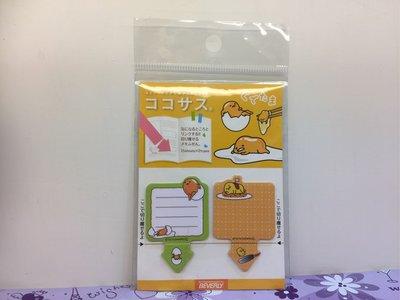 蛋黃哥便利貼(日本帶回來)