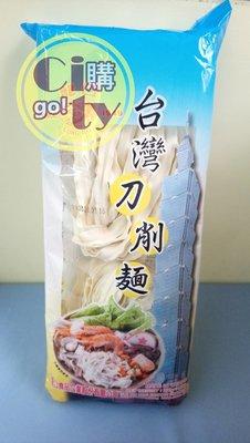 刀削麵 台灣刀削麵 sliced noodle with frill