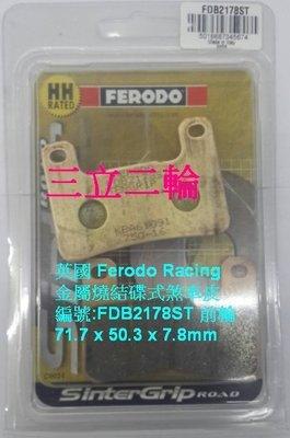 三立二輪 英國Ferodo 金屬燒結煞車皮 FDB2178ST 適用:Suzuki Intruder M1800R 06