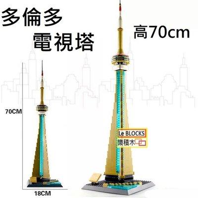 樂積木【預購】萬格 多倫多電視塔 非樂高LEGO相容 世界建築 積木 街景 CITY 城市 人偶 4215