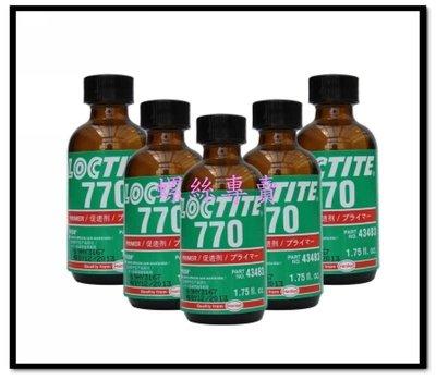 【螺絲專賣】(含稅)樂泰770膠水處理劑 矽膠處理劑 PP處理劑 PE處理劑 結構性平面接著劑 50ml