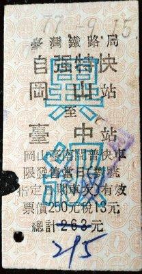 【熊熊的家^Q^】K18002(1) 自強特快  異級  (岡山→臺中) 稅值