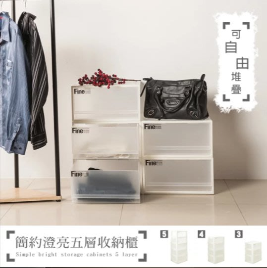 【免運】簡約澄亮可自由堆疊五層收納櫃 /置物櫃/抽屜櫃/抽屜整理箱