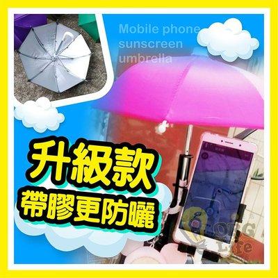 ORG《SD2493》贈束帶~獨家!塗銀 更防曬 迷你雨傘 外送必備 迷你小雨傘 遮陽傘 雨傘 外送員 遮陽小雨傘