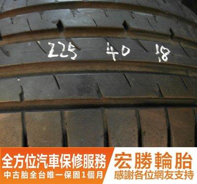 【新宏勝汽車】中古胎 落地胎 二手輪胎:B787.225 40 18 固特異 F1A2 9成 4條 含工10000元