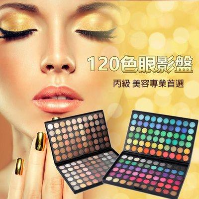 120色眼影盤 丙級 美容專業首選 【櫻桃飾品】【22431】