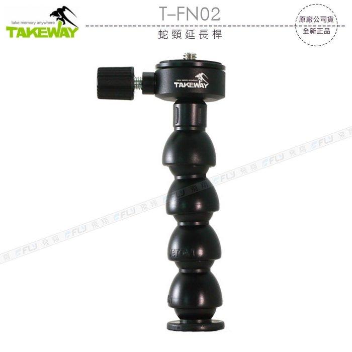 """《飛翔無線3C》TAKEWAY T-FN02 蛇頸延長桿│公司貨│相機鎖孔 1/4"""" 攝影機延伸 腳架銜接"""