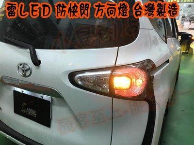 (小鳥的店)豐田 2016-19 SIENTA 尾燈 T20 雷 LED方向燈 內鍵解碼  台製 一組二入 toyota
