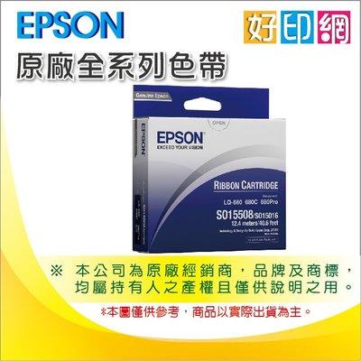 好印網【十入組合+免運】EPSON S015611 原廠色帶 適用:LQ-690C