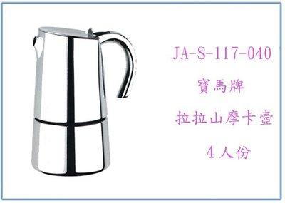 『峻 呈』(全台滿千免運 不含偏遠 可議價) 寶馬牌 拉拉山摩卡壺 JA-S-117-040 4人份 咖啡壺