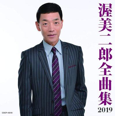 *代購 渥美二郎 2019 全曲集   (日本版CD)