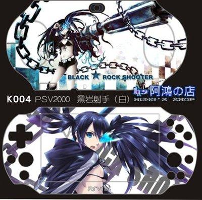 阿鴻の店-【全新現貨】PSV PS Vita 2000型 專用 主機貼 保護貼 黑岩射手 BRS (白)[G004]