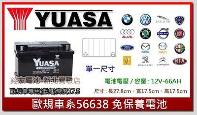 ☆銓友電池☆新北鶯歌電池☆實體店面 YUASA 56638 免保養汽車電池 55566加大 66AH