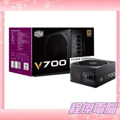 『高雄程傑電腦』CoolerMaster V700W(模組化) / 金牌80PLUS.全日製電容.五年保固【實體店家】