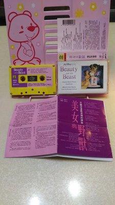 滾石唱片 迪士尼 美女與野獸 動畫電影原聲帶 錄音帶磁帶 極新 Beauty and the Beast