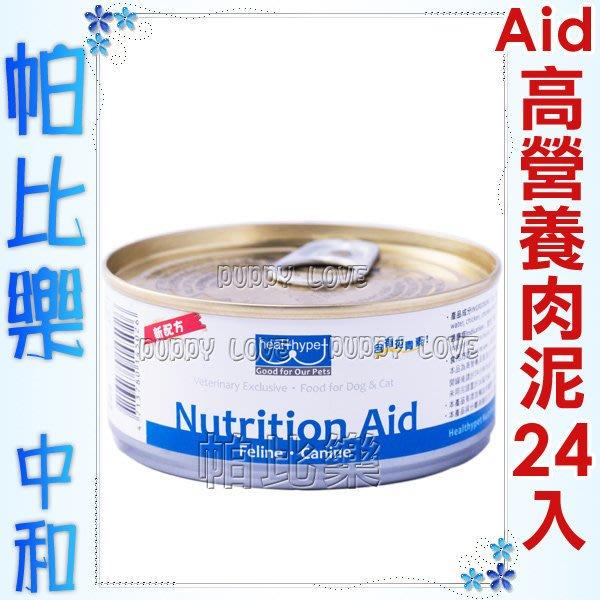 帕比樂◇healthypet.Nutrition Aid 【155g一箱24罐】,成老幼病犬貓都可食用,獸醫師推薦