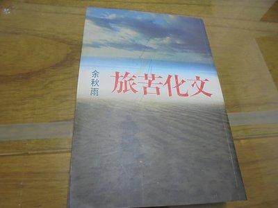 文化苦旅~~余秋雨
